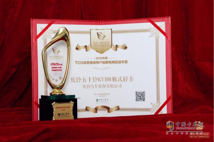 """庆铃五十铃KV100厢式轻卡荣获""""2019年度值得用户信赖城市运输车型""""奖项"""