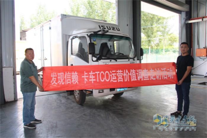 发现信赖 卡车TCO运营价值调查走访活动