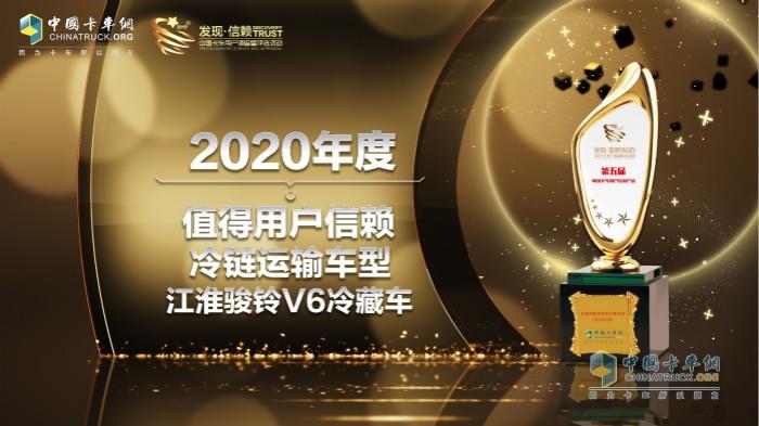 """江淮骏铃V6冷藏车获得""""2020年度TCO运营值得用户信赖冷链运输车型""""奖"""