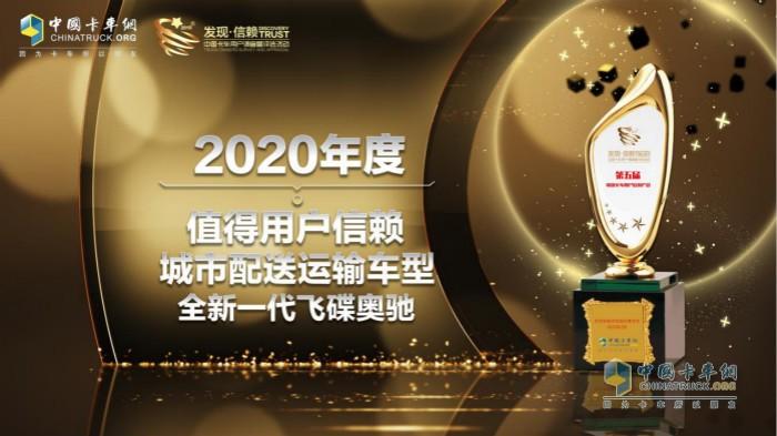 """飞碟汽车全新一代飞碟奥驰荣获""""2020年度TCO运营值得用户信赖城市配送车型"""""""