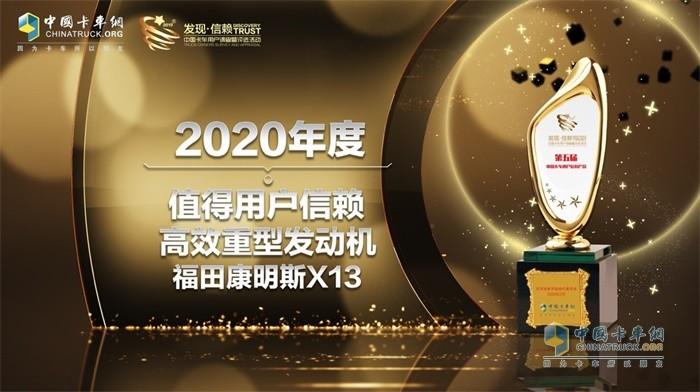 福田康明斯X13发动机荣获2020年度TCO运营值得用户信赖高效重型发动机奖项