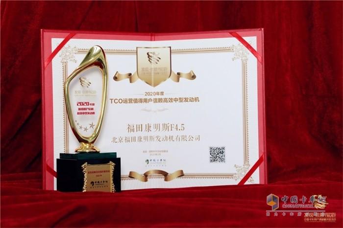 福田康明斯F4.5发动机荣获2020年度TCO运营值得用户信赖高效中型发动机奖项