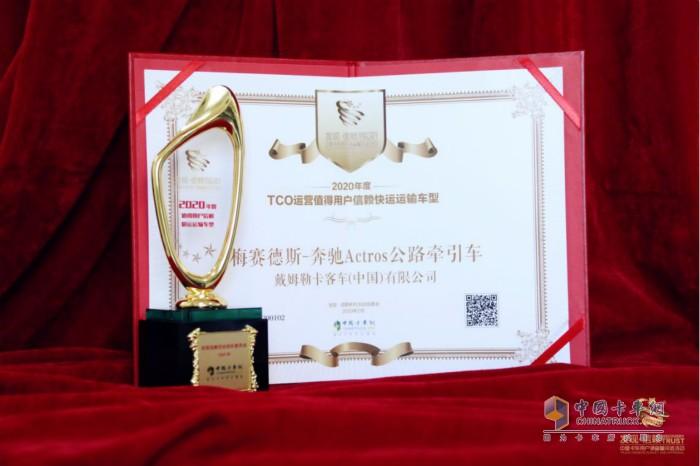 """奔驰Actros公路牵引车荣获""""2020年度TCO运营值得用户信赖快运运输车型"""""""