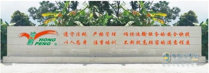 广州市鸿鹏石油运输有限公司质量方针