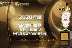 """高效""""猛将"""" 陕汽德龙X5000凭实力获用户信赖零担运输车型"""