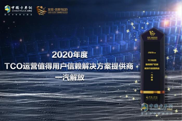 """一汽解放获""""2020年度值得用户信赖TCO运营解决方案提供商""""奖"""