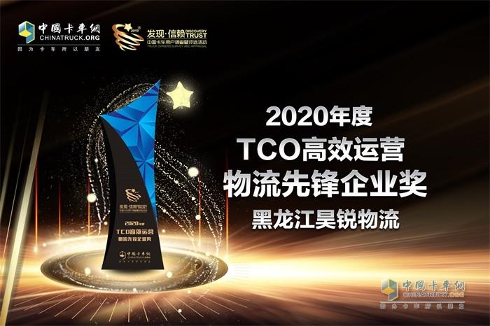 """黑龙江昊锐物流有限公司荣获""""2020年度TCO高效运营物流先锋企业""""奖"""