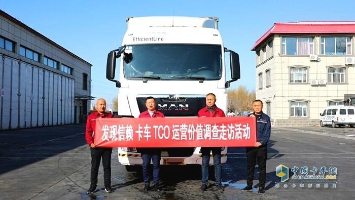发现信赖卡车TCO运营价值调查走访活动