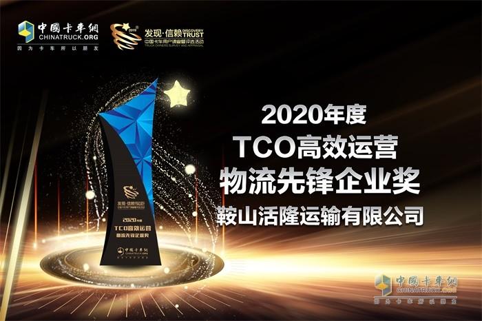 """鞍山活隆运输有限公司荣获""""2020年度TCO高效运营物流先锋企业""""奖"""