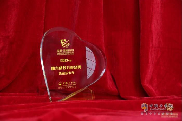 """沃尔沃卡车荣获""""2019 年度助力成长关爱品牌奖"""""""