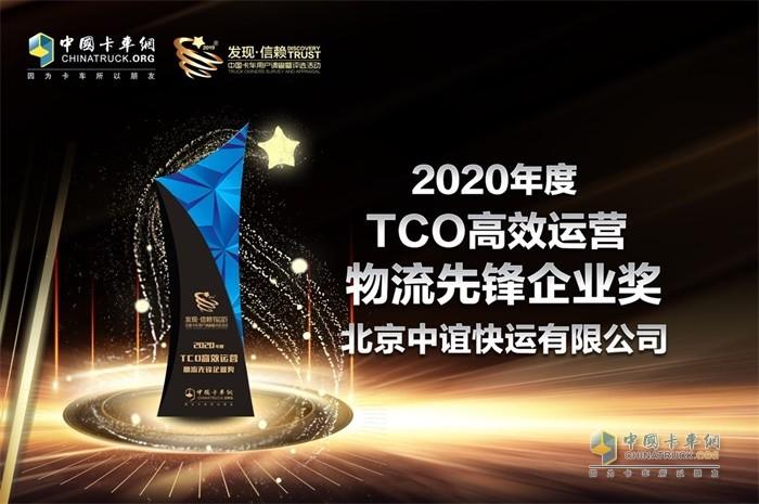 """北京中谊快运荣获""""2020年度TCO高效运营物流先锋企业""""奖"""