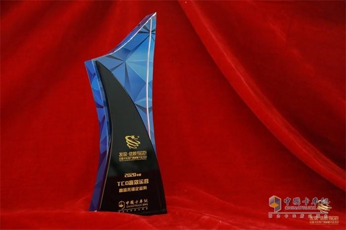 """通达顺风公司荣获""""2020年度TCO高效运营物流先锋企业""""奖"""