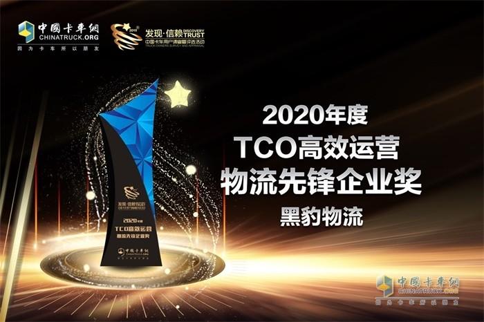 """黑豹物流荣获""""2020年度TCO高效运营物流先锋企业""""奖"""