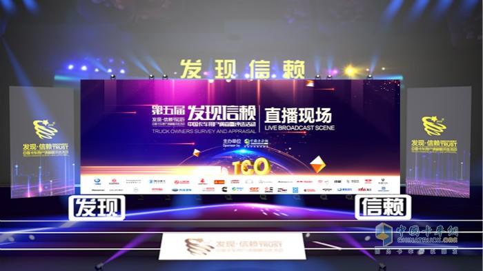 第五届发现信赖中国卡车用户调查暨评选活动云直播现场