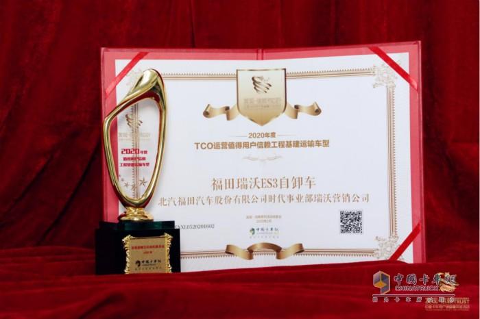 """福田瑞沃摘得""""2020年度TCO运营值得用户信赖工程基建运输车型""""的奖杯与证书"""