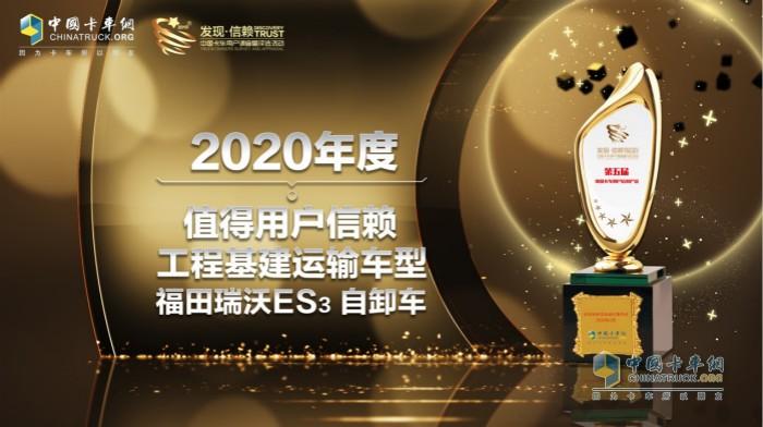 """福田瑞沃摘得""""2020年度TCO运营值得用户信赖工程基建运输车型"""""""