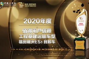 开年赢荣誉 福田瑞沃ES3自卸车获封值得用户信赖工程基建运输车