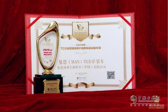 """曼恩(MAN)TGX牵引车获得""""2020年度TCO运营值得用户信赖快递运输车型""""的奖杯与证书"""