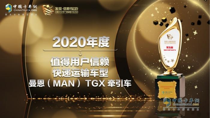 """曼恩(MAN)TGX牵引车获得""""2020年度TCO运营值得用户信赖快递运输车型"""""""