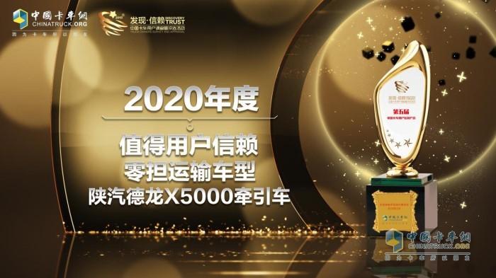 """陕汽德龙X5000牵引车荣获""""2020年度TCO运营值得用户信赖零担运输车型"""""""