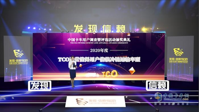 第五届发现信赖中国卡车用户调查暨评选活动颁奖典礼直播现场