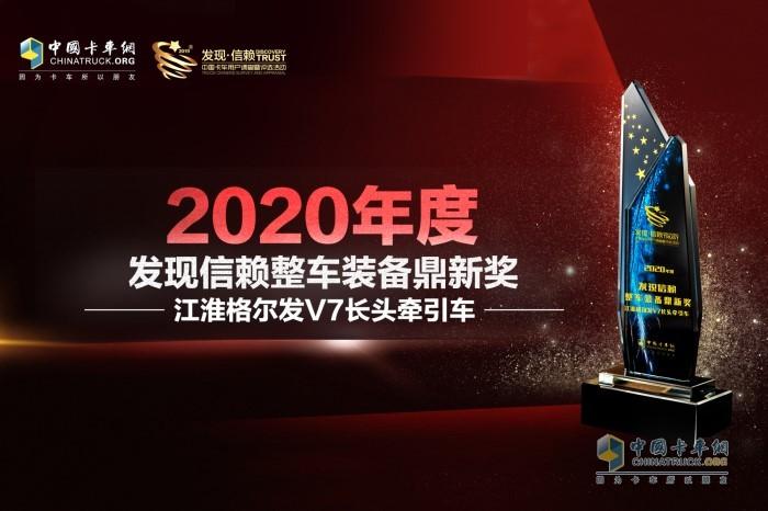 """江淮格尔发V7长头牵引车荣获""""2020年度发现信赖整车装备鼎新奖"""""""