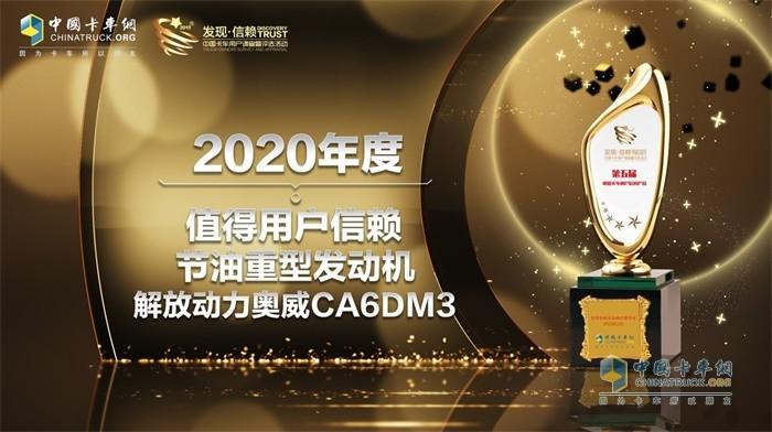 """实至名归,奥威CA6DM3凭实力摘得""""节油重型发动机""""奖项"""
