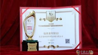 福田康明斯X13发动机荣获值得用户信赖高效重型发动机奖项