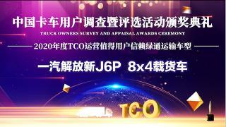 实力不凡 一汽解放新J6P 8x4载货车斩获值得用户信赖绿通运输车型奖
