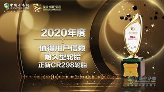 正新CR298轮胎获得2020年度值得用户信赖耐久型轮胎奖