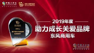 关爱卡车司机 东风商用车荣获2019年度助力成长关爱品牌奖