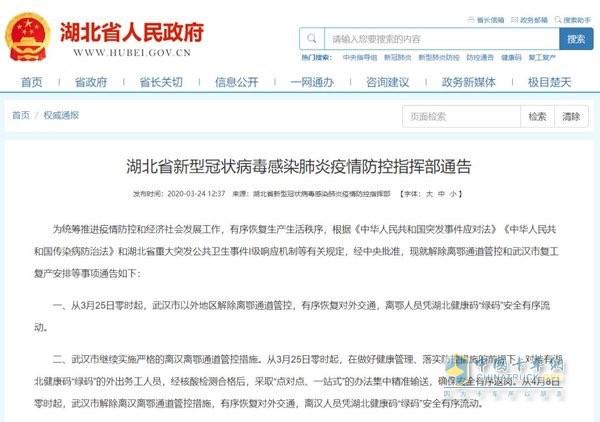 解封!4月8日起武汉解除离鄂通道管控 凭健康码出入