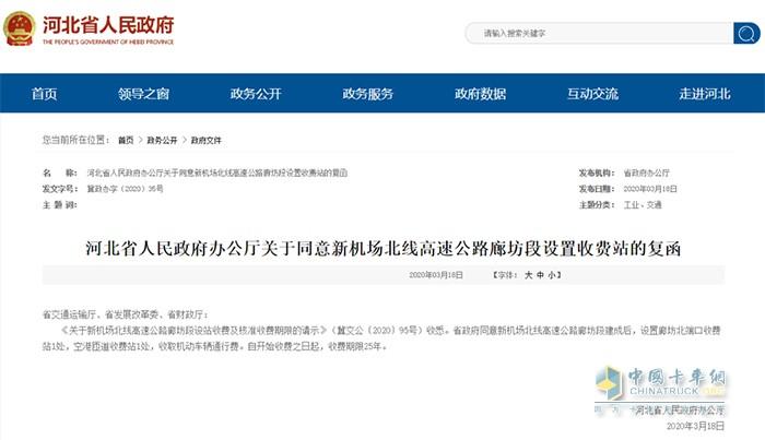 河北省人民政府办公厅关于同意新机场北线高速公路廊坊段设置收费站的复函