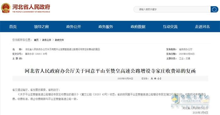 河北省人民政府办公厅关于同意平山至赞皇高速公路增设寺家庄收费站的复函