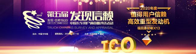 福田康明斯X13荣获2020年度TCO运营值得用户信赖高效重型发动机