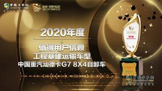"""为工程建设提速 汕德卡G7 8X4自卸车获""""用户信赖工程基建运输车型""""奖"""