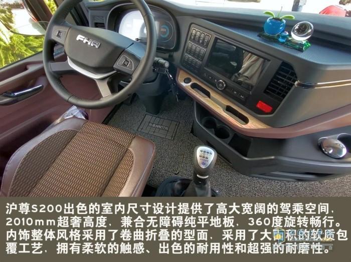 沪尊S200提供高大宽阔的驾驶空间