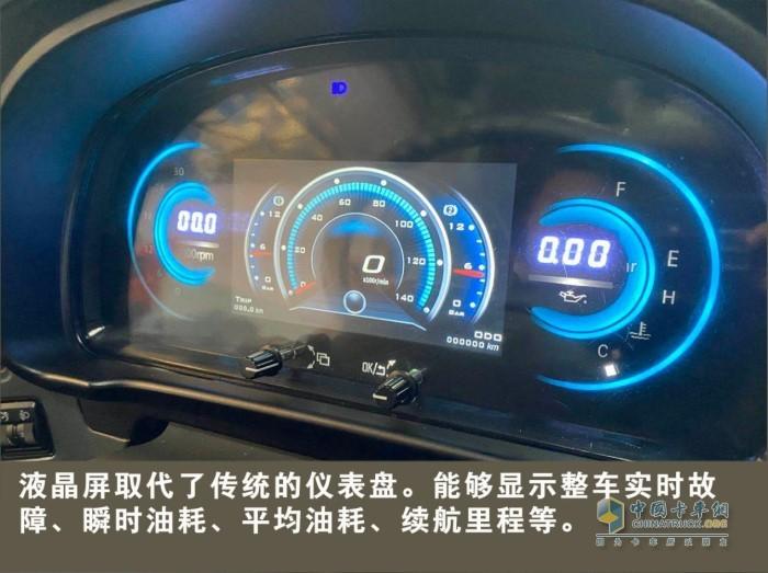 沪尊S200液晶仪表盘