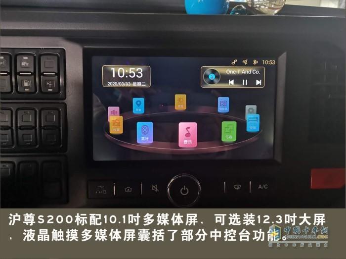 沪尊S200标配10.1寸多媒体大屏