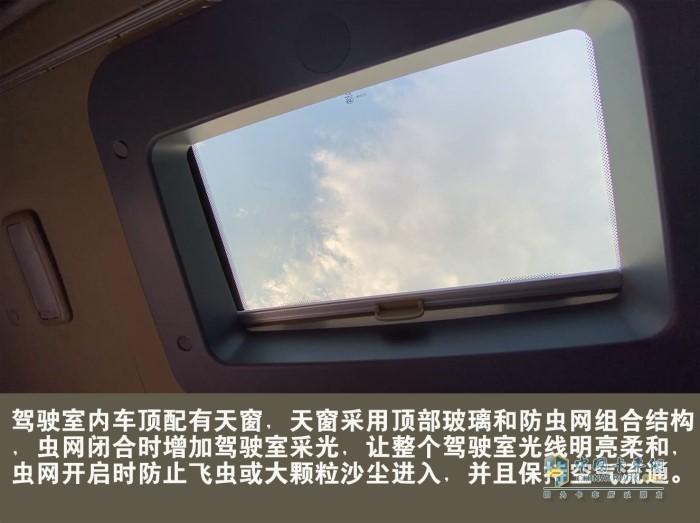 沪尊S200驾驶室内车顶配有天窗