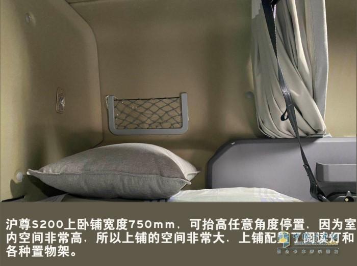 沪尊S200卧铺