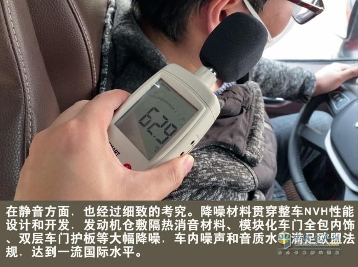沪尊S200的驾驶室降噪处理