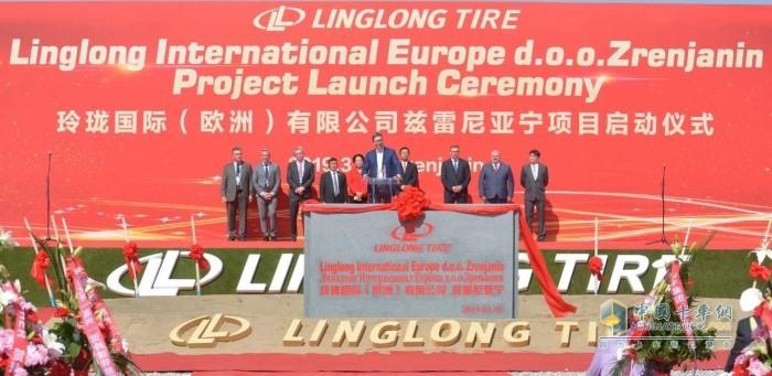 塞尔维亚总统武契奇出席玲珑轮胎欧洲工厂启动仪式