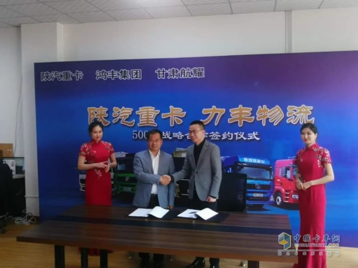 陕重汽销售公司副总经理王永锋与力丰物流总经理赵含亮共同启动战略签约,达成500辆战略目标