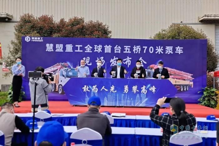 陕汽重卡与慧盟重工联合打造的五桥70米泵车现场发布
