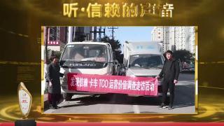 【发现信赖】拉润滑油 郭海涛为何选择福田祥菱