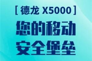 只为护你平安 陕汽德龙X5000移动安全堡垒