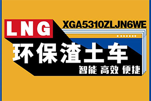 听,漢风G7国六LNG环保渣土车的心声
