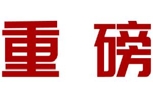 丰田与比亚迪合资成立纯电动车研发公司 计划于5月内正式开业