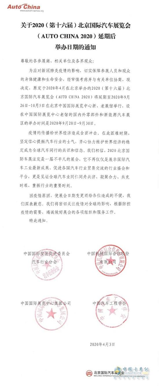 北京车展延期举办